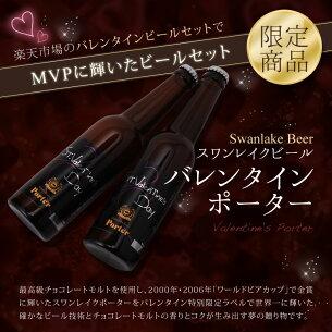 バレンタイン クラフト ポーター チョコレートモルト 地ビール