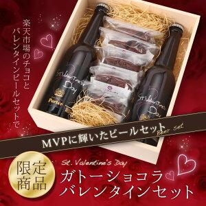 バレンタイン チョコレート ガトーショコラ ポーター クラフト 地ビール