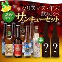 クラフトビール 限定ビール入り 10本詰め合わせサンキューセット 2018冬年末 飲み比べ 福袋世界一のビールを含むお試しセットスワンレイクビール あす楽 地ビール ビール 送料無料