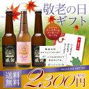敬老の日 ギフト 送料無料 地ビール 飲み比べセットクラフトビール ギフト お祝い ラベル スワンレイクビール 3本セットお酒・ビールが..