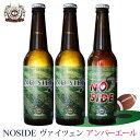 ありがとう日本代表 ポイント10倍 あす楽 送料無料 ノーサイド ラグビービールアンバーとヴァイツェン 3本 詰め合わせ世界一の大会を楽しもうスワンレイクビール クラフトビール 地ビール