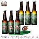ありがとう日本代表 ポイント10倍 あす楽 送料無料 ノーサイド ラグビービールアンバーとヴァイツェン 6本 詰め合わせ世界一の大会を楽しもうスワンレイクビール クラフトビール 地ビール
