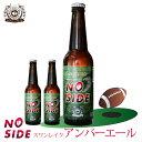 ありがとう日本代表 ポイント10倍 あす楽 送料無料 ノーサイド ラグビービールアンバーエール 3本 詰め合わせ世界一の大会を楽しもうスワンレイクビール クラフトビール 地ビール