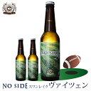 ありがとう日本代表 ポイント10倍 あす楽 送料無料 ノーサイド ラグビービールヴァイツェン 3本 詰め合わせ世界一の大会を楽しもうスワンレイクビール クラフトビール 地ビール