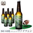 ありがとう日本代表 ポイント10倍 あす楽 送料無料 ノーサイド ラグビービールヴァイツェン 6本 詰め合わせ世界一の大会を楽しもうスワンレイクビール クラフトビール 地ビール