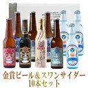 あす楽 ビール クラフトビールスワンレイクビール スワンサイダー 10本 詰め合わせ金賞受賞 世界一のビールと昔ながらのサイダーが入る 飲み比べの10本セット 定番 熨斗無料 送料無料 地ビール ビール サイダー