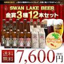 送料無料 お中元 スワンレイクビール金賞3種12本飲み比べセ...