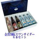 お中元ギフトクラフトビール 世界一金賞受賞 スワンレイクビールとスワンスワンサイダー6本詰め合わせ地ビール