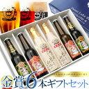 夏ギフトお中元 ビール クラフトビール世界一金賞受賞 6本飲...