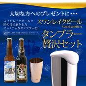 クラフトビール ギフト世界一金賞受賞 スワンレイクビール & タンブラー セット送料無料 地ビール ビール 飲み比べセット