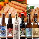 ビール クラフトビール 世界一金賞受賞 スワンレイクビール 飲み比べ6本 越乃黄金豚ソーセージ詰め合わせ地ビール 送料無料 地ビールお土産 お祝い 贈り物 熨斗 包装