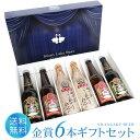 お中元ギフトクラフトビール世界一金賞受賞 6本飲み比べ セット世界一に輝いたスワンレイクビールの詰め合わせ。ご贈答に送料無料 地ビール お土産 お祝い 贈り物 熨斗 包装