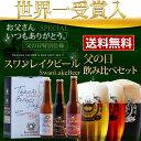 父の日飲み比べ3本セット!国内外の審査会で最高賞金賞受賞蔵で製造するビールの詰め合