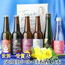 父の日ギフト世界一金賞受賞スワンレイクビール父の日ビール・日本酒6本セット2018WorldBeerAward'sベストバーレイワイン受賞 長期熟成ビールスワンレイクバーレイ地元新潟の地酒2種類日本酒入り