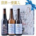 父の日ギフト世界一金賞受賞スワンレイクビール クラフトビール...