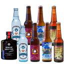お歳暮ギフトビールクラフトビールハイボールスワンレイクビール長期熟成ビール&ハイボールセット詰め合わせ金賞受賞世界一のビールとバーレイカスク飲み比べセット熨斗無料送料無料地ビールビールリキュール炭酸水
