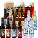 クラフトビール ギフト 世界一金賞受賞 スワンレイクビール&サイダー&炭酸水 飲み比べ 12本詰め合わせ(スワンレイクバーレイ入り)送料無料クラフトビール 地ビール