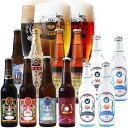 お歳暮ギフトクラフトビールビール12本セット世界一金賞受賞スワンレイクビール&サイダー&炭酸水飲み比べ詰め合わせ(スワンレイクバーレイ入り)送料無料地ビール