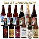 楽天スワンレイクビールクラフトビール ギフト 21周年祭 お得なセット 12本 飲み比べ金賞世界一受賞 スワンレイクビールパーティセット 送料無料 地ビール 飲み比べセット