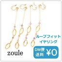 zoule ゾーラ loop&drops 【イヤリング】pz-2597 春夏 ループフィット ノンホール 「ピンク/オレンジ」 qqpq