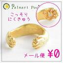 パルナートポック リング レオ チャイルド メール便送料無料【Palnart Poc/パルナートポッ