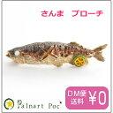 パルナートポック ブローチ 秋刀魚 【Palnart Poc...