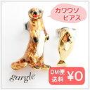 【gargle/ガーグル】カワウソ 【ピアス】p17y-32...