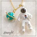 ガーグル Gargle 宇宙飛行士 ネックレス 宇宙 星 宇宙服 おもしろい かわいい 大きい  P