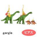 gargle ガーグル ピアス dinosaur parade p204r-407g 2004 swaps