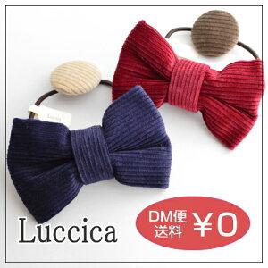 ルチカ Luccica コーデュロイリボン ヘアゴム DM