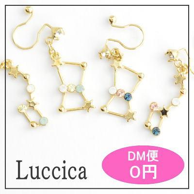 ルチカ Luccica asterism イヤリング ノンホールピアス 星座 オリオン座 …...:swaps:10003769