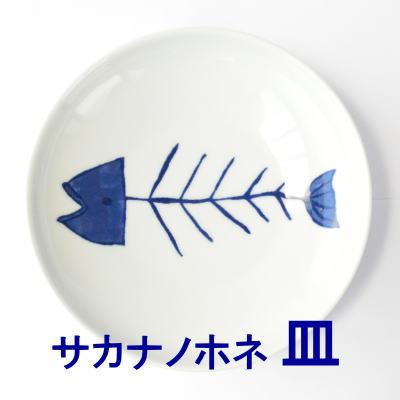 長崎 波佐見焼 neco皿(ねこざら)【サカナノホネ】/ ねこ ネコ 猫 動物 アニマル かわいい ギフト ネコ好き プレゼント 取り皿 プレート 小皿 15cm 日本製 国産 キッチン グッズ 魚の骨 さかな p2p2