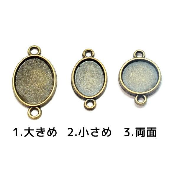 ダブルカン付き円型ミール皿★パーツやチェーンを接続するのに使います!ジョイントパーツ【RCP】