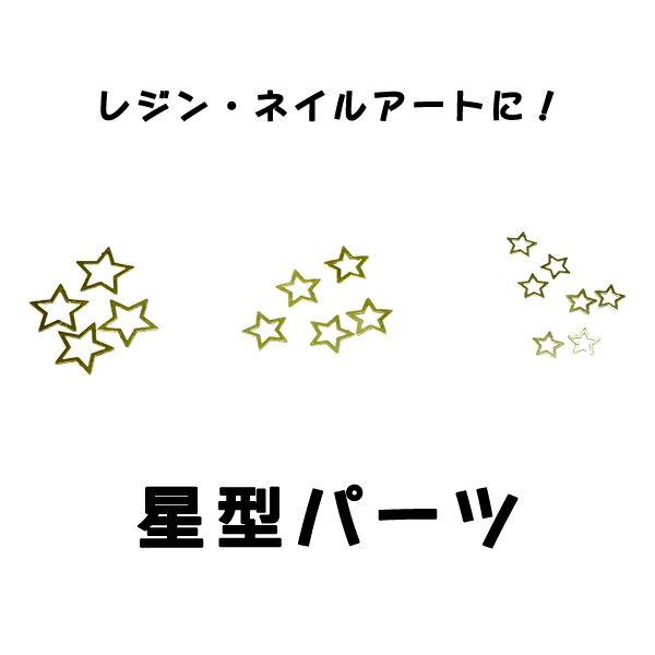 レジンやネイルアートに!「3サイズの星」 極薄メ...の商品画像