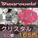 【少量】スワロフスキーエレメンツ ラインストーン #2088 クリスタルSS3・SS5・SS7・SS9・SS12・SS16・SS20・SS30・SS34・SS4...