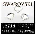 スワロフスキー2015春夏新作 #2714 ファン(ダイヤモンド型)【クリスタル】 14mm/108個 フラットバック グロス販売