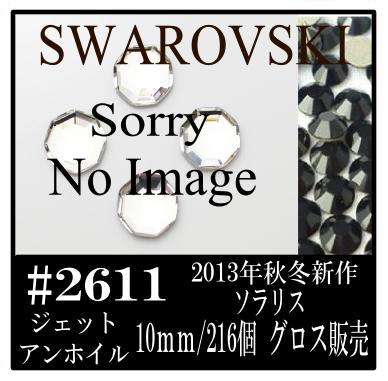 スワロフスキー #2611 ソラリス【ジェット アンホイル】10mm/216個 フラットバック グロス販売