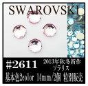 スワロフスキー #2611 ソラリス【基本カラー系】14mm/2個 フラットバック 粒別販売