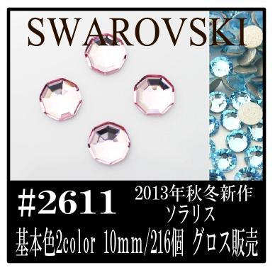 スワロフスキー #2611 ソラリス【基本カラー系】10mm/216個 フラットバック グロス販売