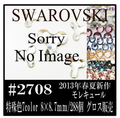 スワロフスキー #2708 モレキュール【特殊カラー系】 8×8.7mm/288個 フラットバック グロス販売