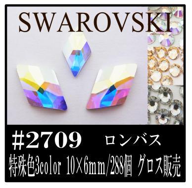 スワロフスキー #2709 ロンバス ひし形【特殊カラー系】 10×6mm/288個 フラットバック グロス販売