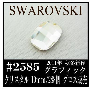 スワロフスキー #2585 グラフィック【クリスタル】 10mm/288個 フラットバック グロス販売