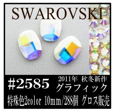 スワロフスキー #2585 グラフィック【特殊カラー系】 10mm/288個 フラットバック グロス販売