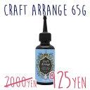 UVレジン クラフトアレンジ ハイブリット クリア 65g Craft Arrange カラー レジン液 LEDライトでも固まる♪ 02P27May16