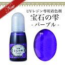 【宝石の雫】パープル UVレジン専用 着色剤 パジコ