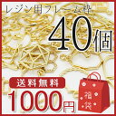 (sale76)【1000円★送料無料】レジン用 フレーム枠 40個入り 福袋 ゴールド