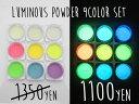 (684) ルミナスパウダー 超微粒子 全9色セット (蓄光パウダー 蛍光 蓄光石 顔料)