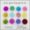 (sale73)【大特価品】マイクロガラスドロップ 12色バリューセット
