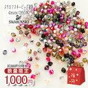 (sale194)【数量限定】スプリングピンクミックス スワロフスキー ビーズ福袋 #5328 ソ