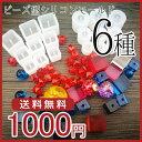 (sale97)【1000円★送料無料】ビーズ制作用 シリコンモールド スクエア&ラウンド(球体) 6個セット